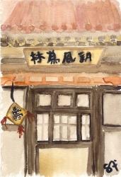 C00-02: Door in the Forbidden City, Beijing